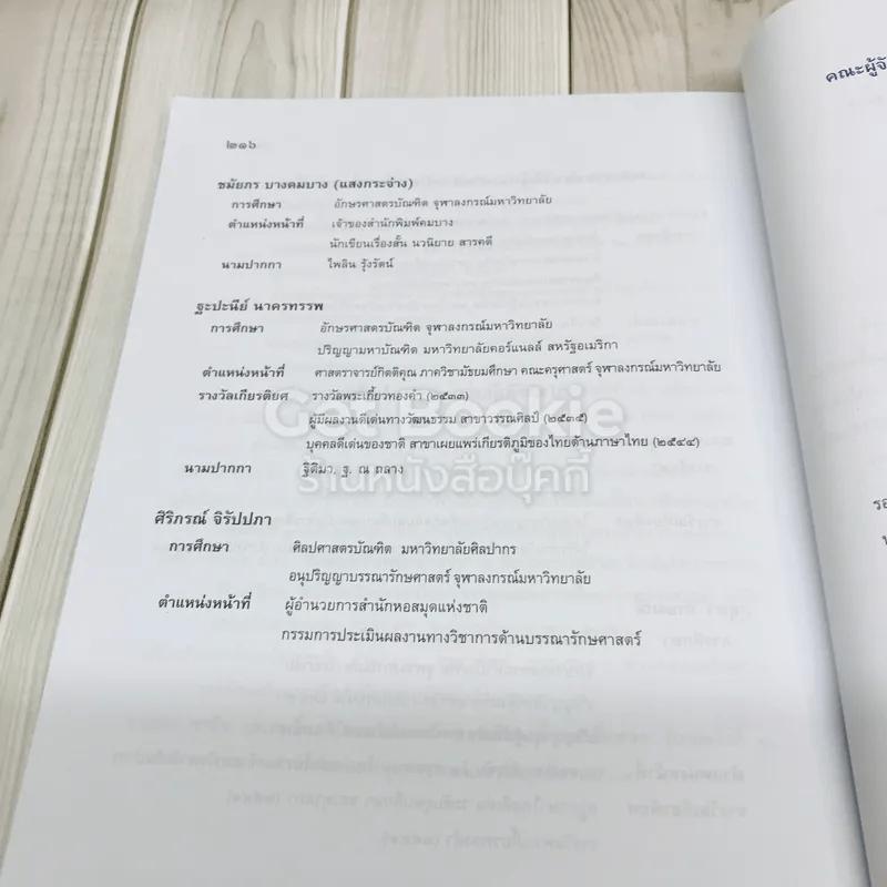 วิวิธภาษา ชั้นมัธยมศึกษาปีที่ 2