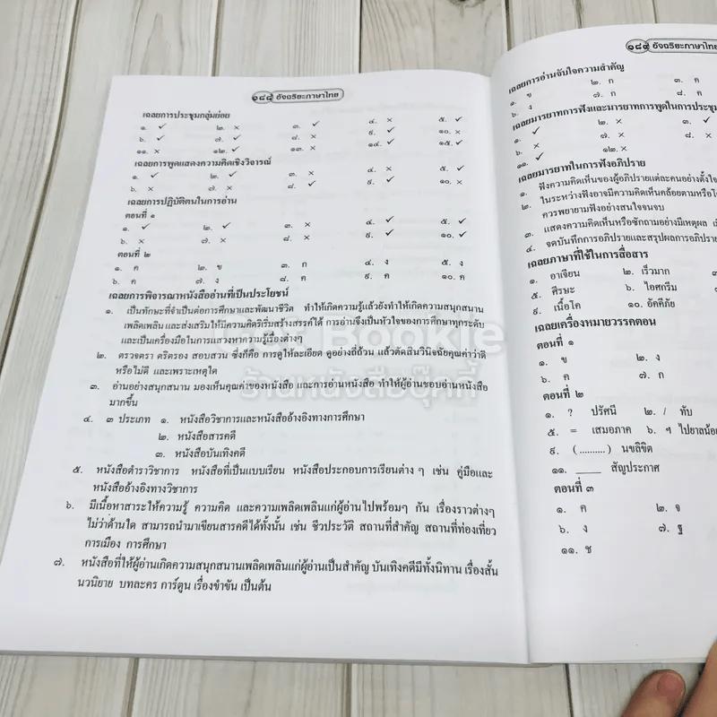 อัจฉริยะภาษาไทย ชุดการใช้ภาษาไทย