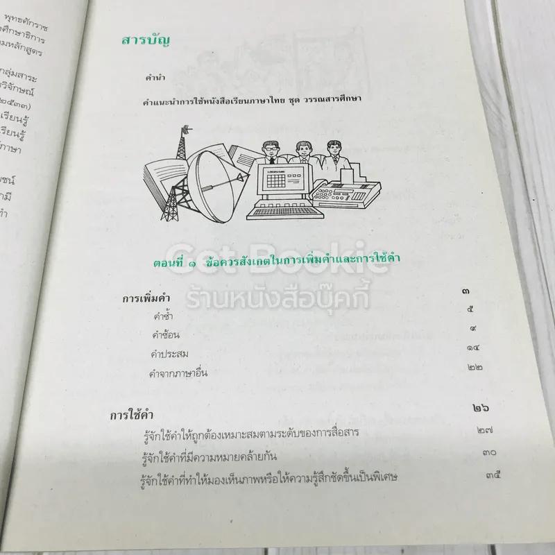 วรรณสารศึกษา เล่ม 2 ชั้นมัธยมศึกษาปีที่ 4