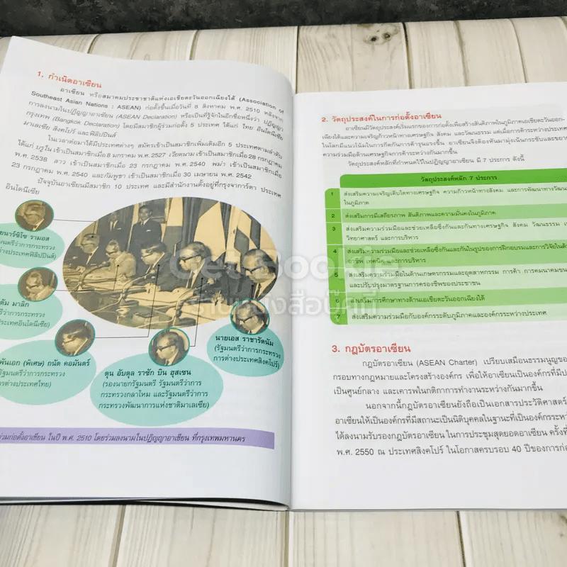 อาเซียนศึกษา ม.2