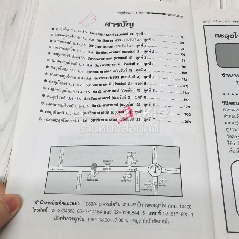 ตะลุยโจทย์ ป.4-ป.6 วิชาวิทยาศาสตร์