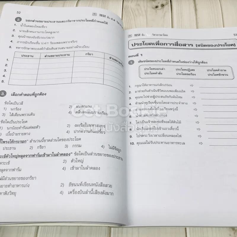 TEST ชั้นป.4 วิชาภาษาไทย