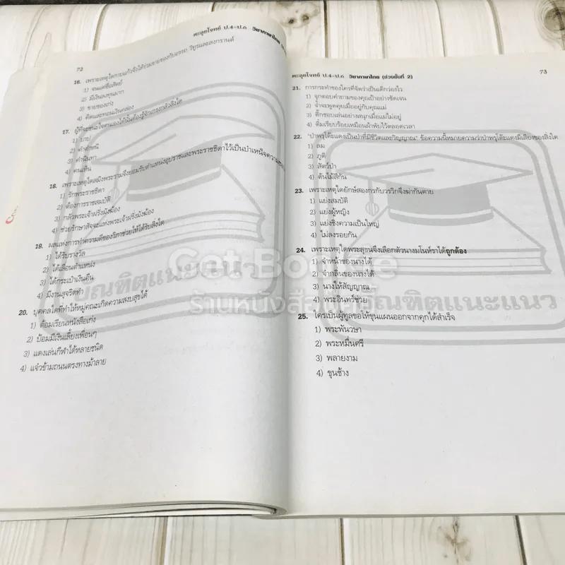 ตะลุยโจทย์ ป.4-ป.6 วิชาภาษาไทย