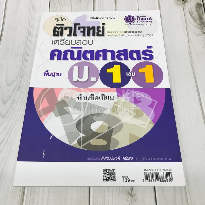 คู่มือติวโจทย์เตรียมสอบคณิตศาสตร์พื้นฐาน ม.1 เล่ม 1