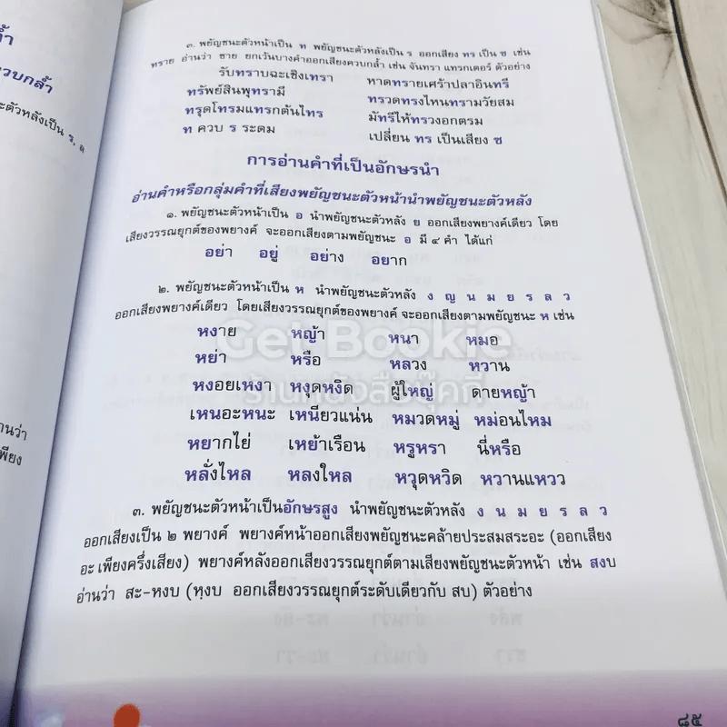 ภาษาพาที ชั้น ป.3