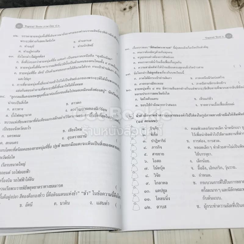 ภาษาไทย ชั้นประถมศึกษาปีที่ 6