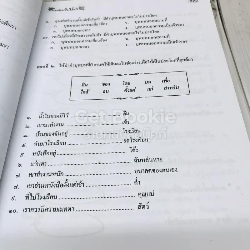 ภาษาพาที วรรณคดีลำนำ ป.5