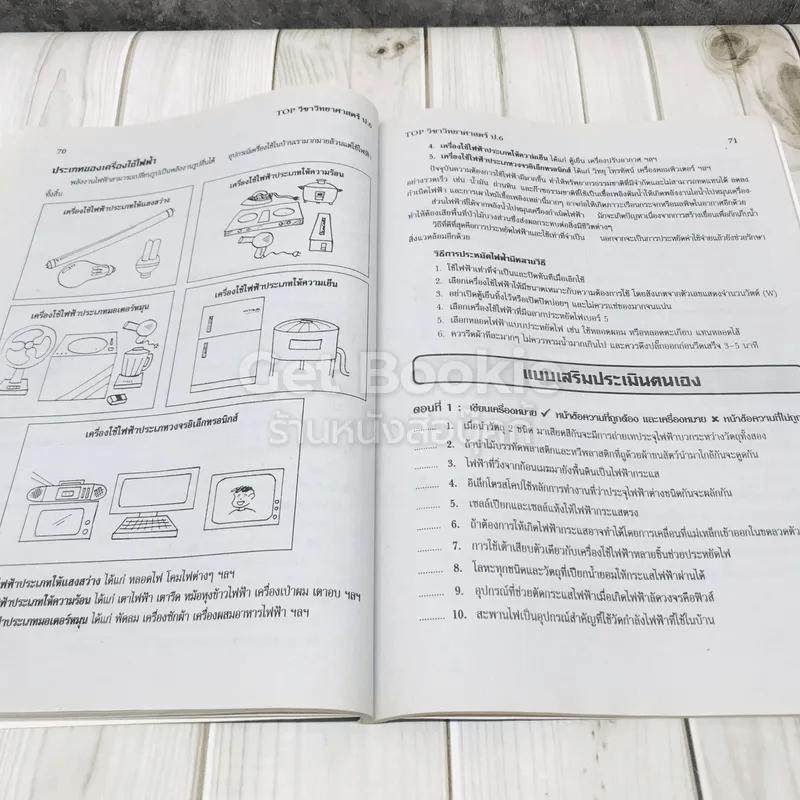 TOP วิทยาศาสตร์ ป.6