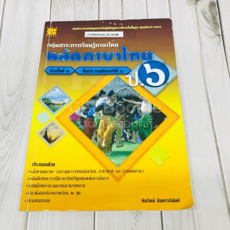 หลักภาษาไทย ป.6