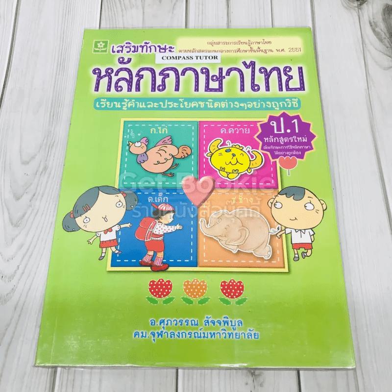 เสริมทักษะหลักภาษาไทย ป.1