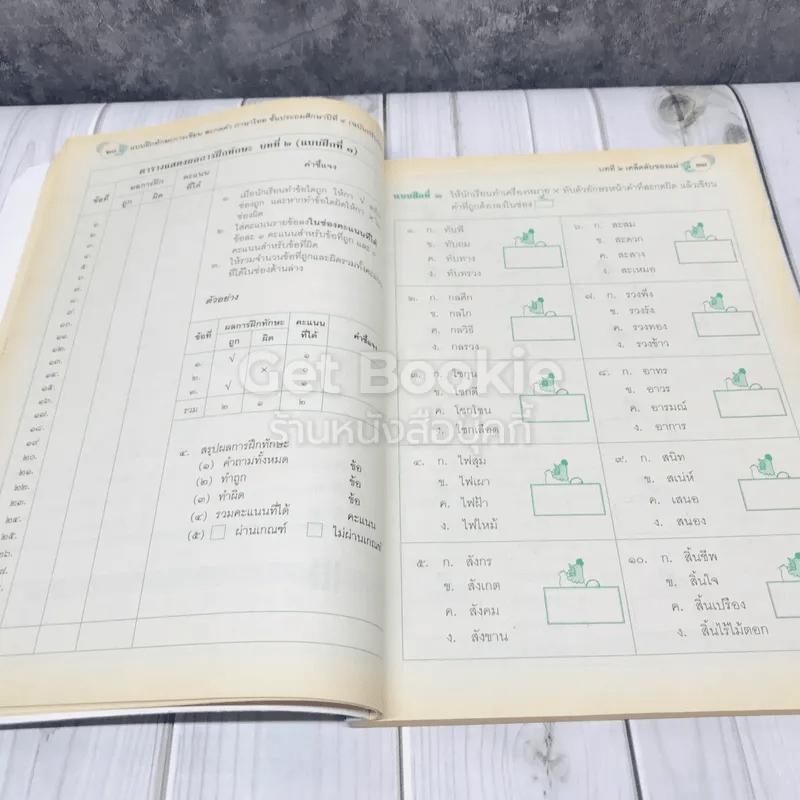 แบบฝึกทักษะการเขียน สะกดคำ ภาษาไทย ชั้นประถมศึกษาปีที่ 4