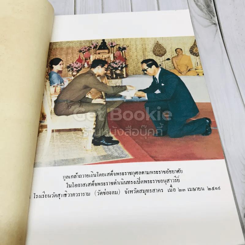 อนุสรณ์ในงานพระราชทานเพลิงศพ ร.ต.ต.พอพล มณีรัตน์