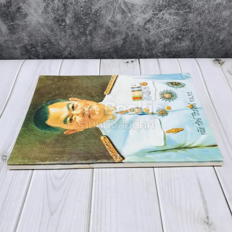 พิมพ์เพื่อเป็นอนุสรณ์ งานพระราชทานเพลิงศพ พลโท ชรัตน์ วิริยะวัฒน์