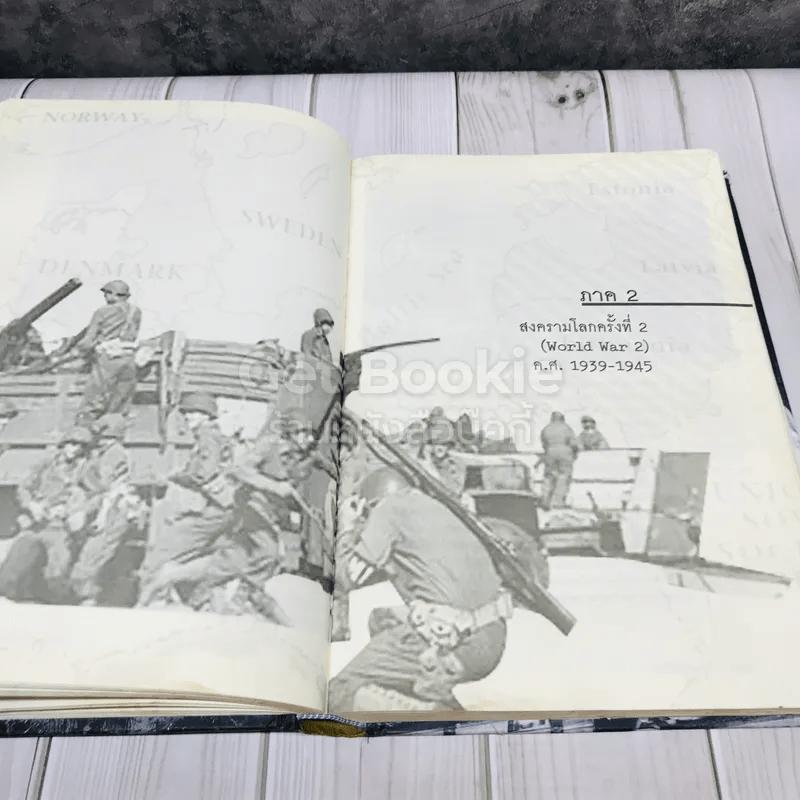 สงครามโลก 1,2 (ฉบับสมบูรณ์) ประวัติศาสตร์การเข่นฆ่าที่โลกต้องเรียนรู้