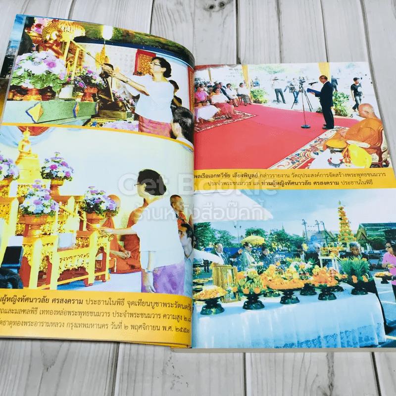 พระพุทธชนมวาร ประจำพระชนมวาร ขนาดความสูง 2.8 เมตร ณ วัดธาตุทอง พระอารามหลวง