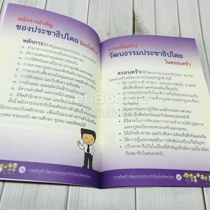 การเสริมสร้างวัฒนธรรมประชาธิปไตยในสังคมไทย