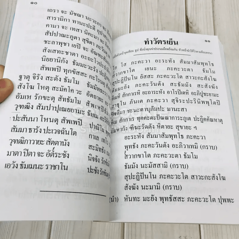 100 ปี วัดพะยอม (วัดเจ้าพระยายมราช) ปีพ.ศ.2450-2551