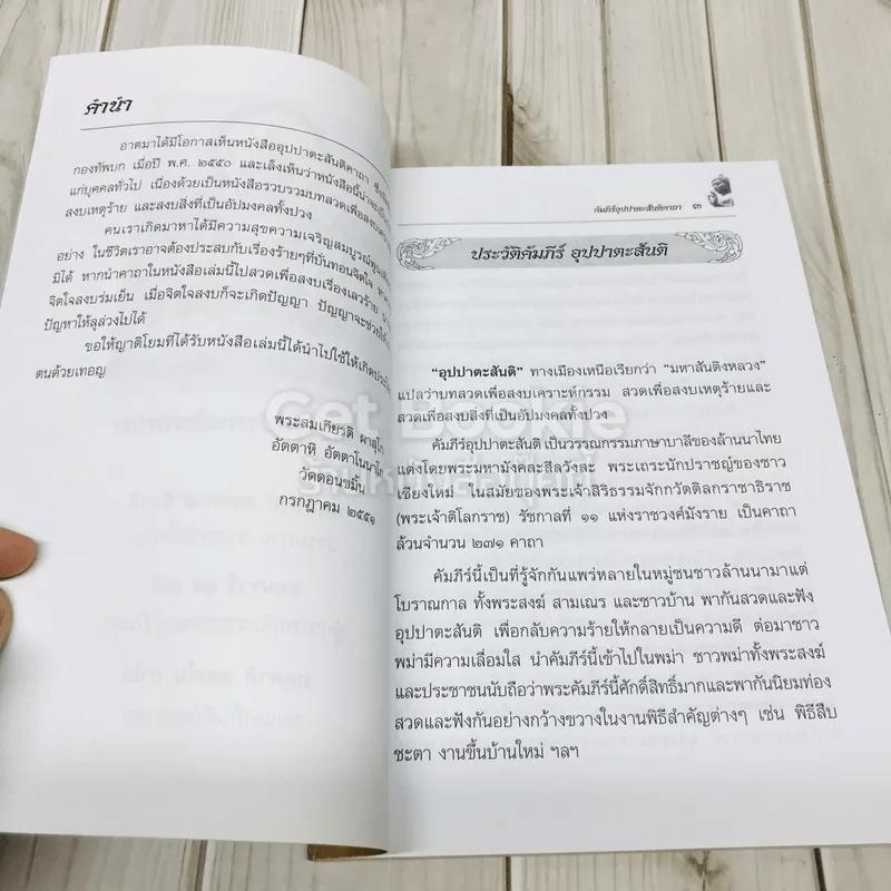 คัมภีร์อุปปาตะสันติคาถา วัดดอนขมิ้น