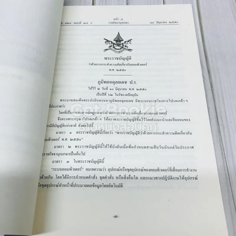 พระราชบัญญัติว่าด้วยการกระทำความผิดเกี่ยวกับคอมพิวเตอร์ พ.ศ.2550