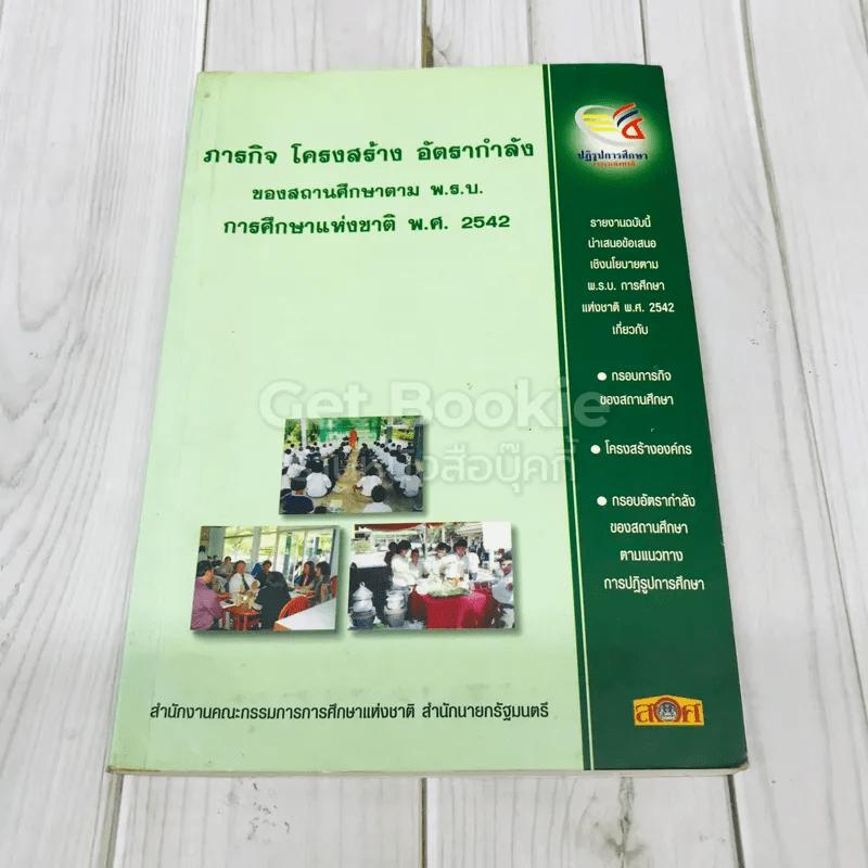 ภารกิจ โครงสร้าง อัตรากำลังของสถานศึกษาตามพ.ร.บ.การศึกษาแห่งชาติพ.ศ.2542