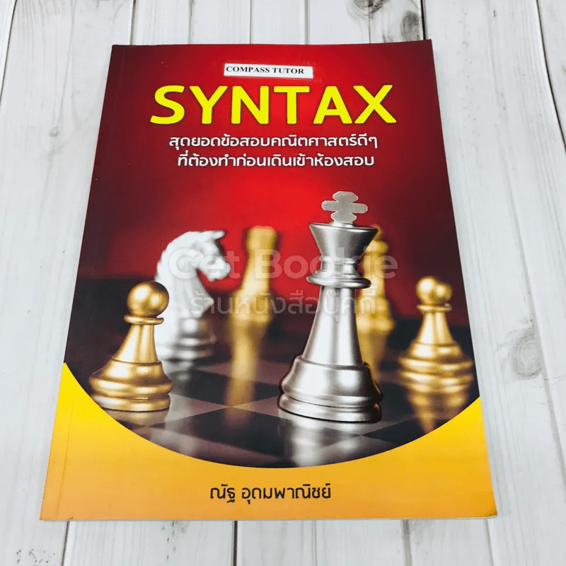 SYNTAX สุดยอดข้อสอบคณิตศาสตร์ดีๆ ที่ต้องทำก่อนเดินเข้าห้องสอบ