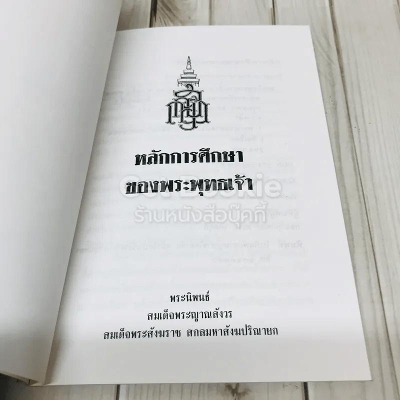 หลักการศึกษาของพระพุทธเจ้า
