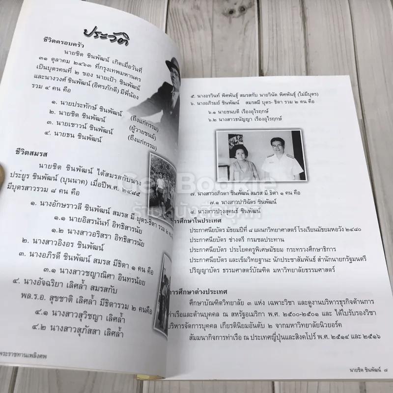อนุสรณ์งานพระราชทานเพลิงศพ นายชิต ชินพัฒน์ (คู่มือดับทุกข์)