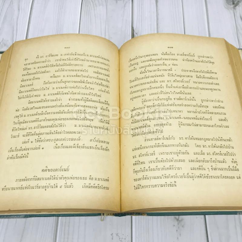 สารานุกรมวรรณคดีสากล