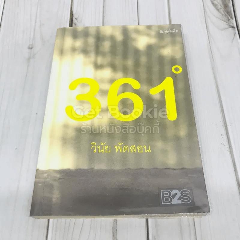 องศาที่ 361 ํ