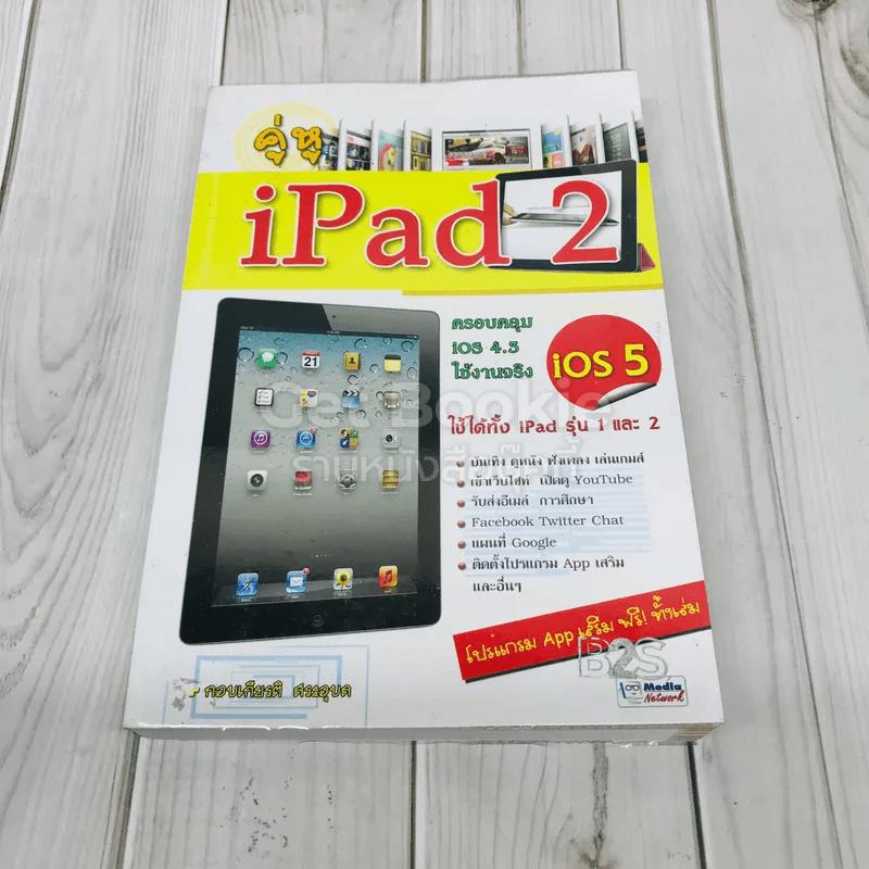 คู่หู iPad2 โปรแกรม App เสริมฟรี