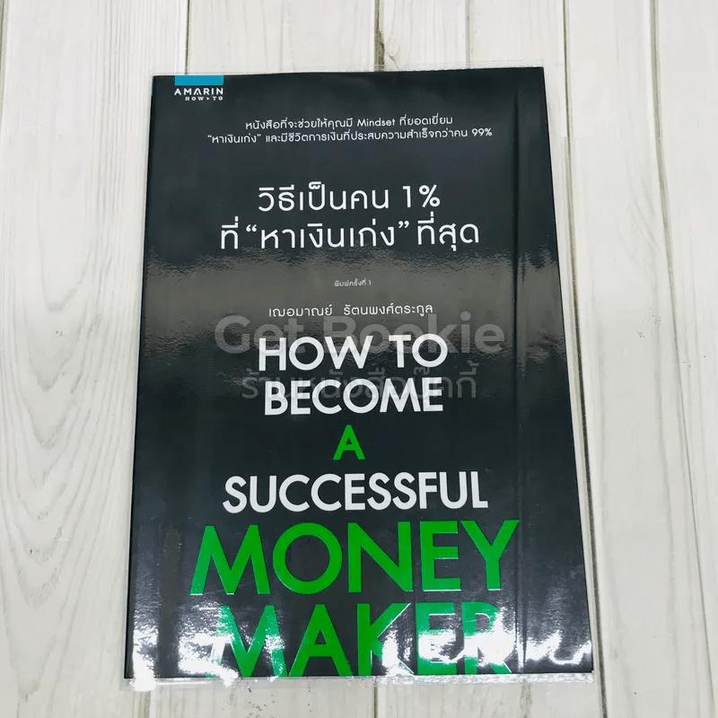 วิธีเป็นคน 1% ที่หาเงินเก่งที่สุด How To Become A Successful Money Maker