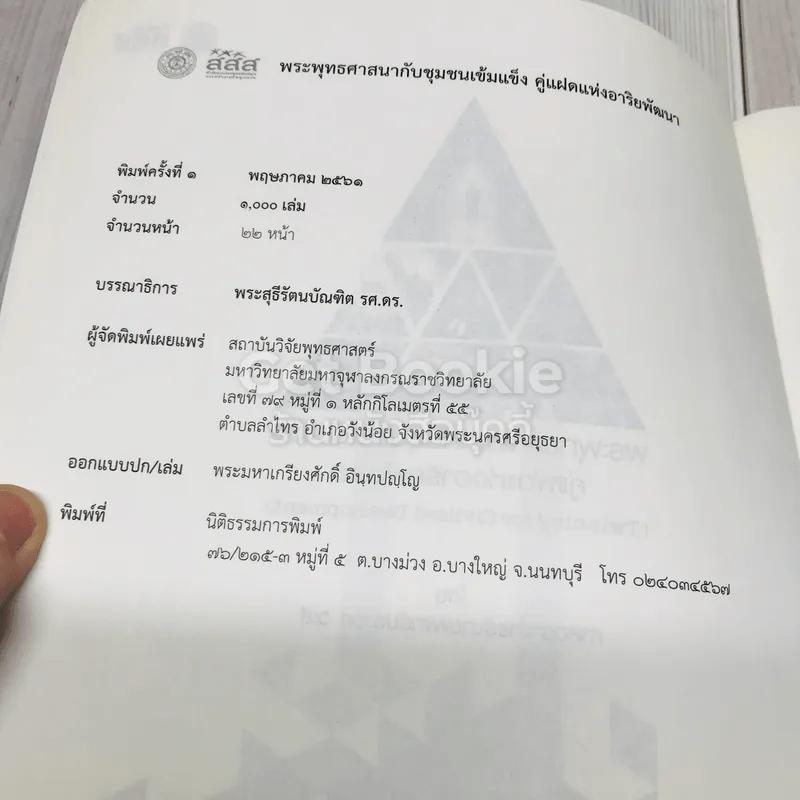 พระพุทธศาสนากับชุมชนเข้มแข็งคู่แฝดแห่งอาริยพัฒนา