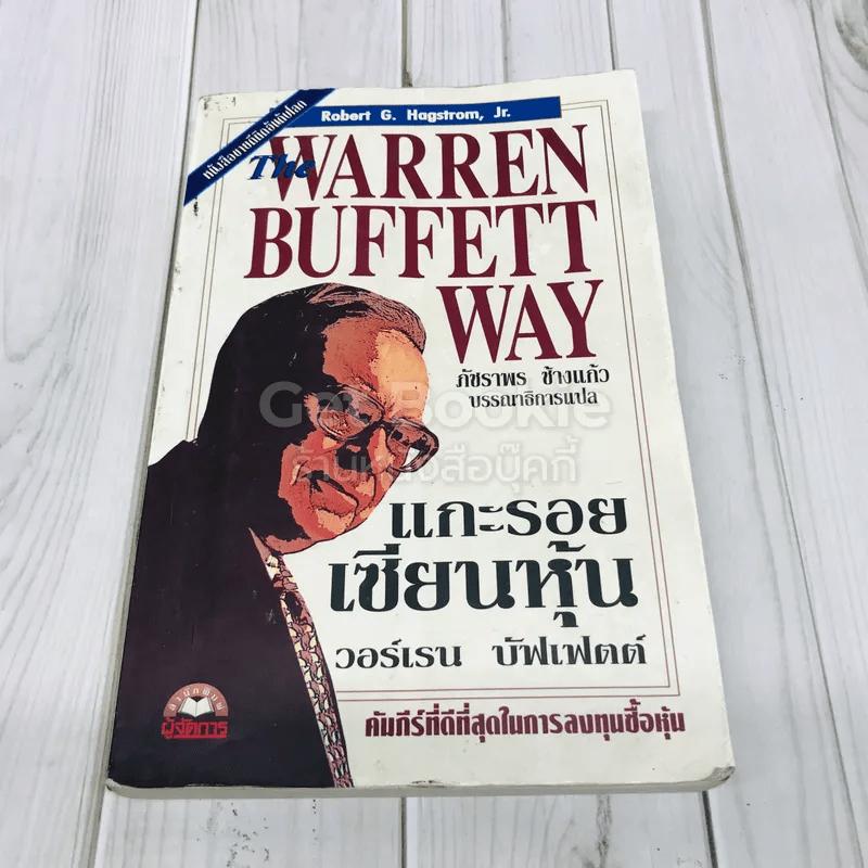 แกะรอยเซียนหุ้น The Warren Buffett Way
