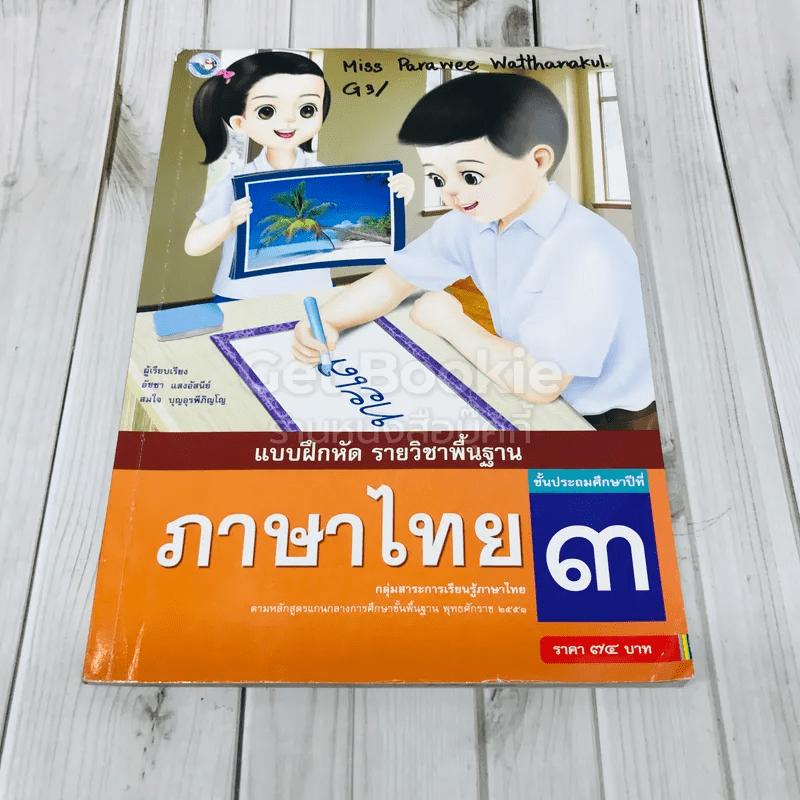 แบบฝึกหัด รายวิชาพื้นฐาน ภาษาไทย ชั้นประถมศึกษาปีที่ 3