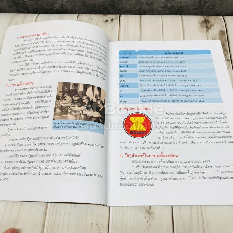 อาเซียนศึกษา ม.3