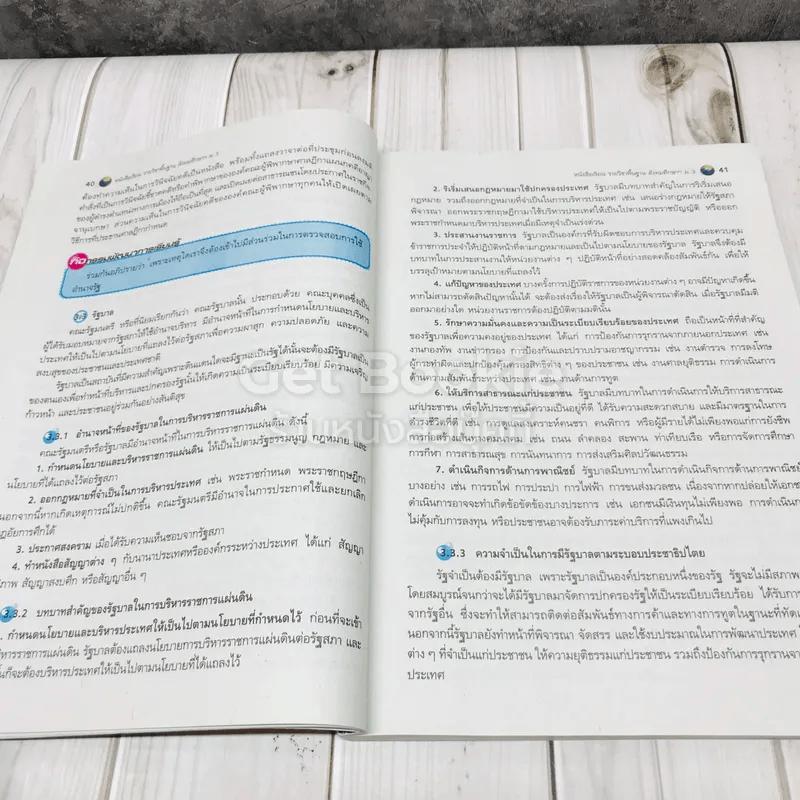 สังคมศึกษา ศาสนาและวัฒนธรรม ม.3