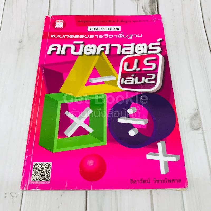 แบบทดสอบรายวิชาพื้นฐานคณิตศาสตร์ ป.5 เล่ม 2