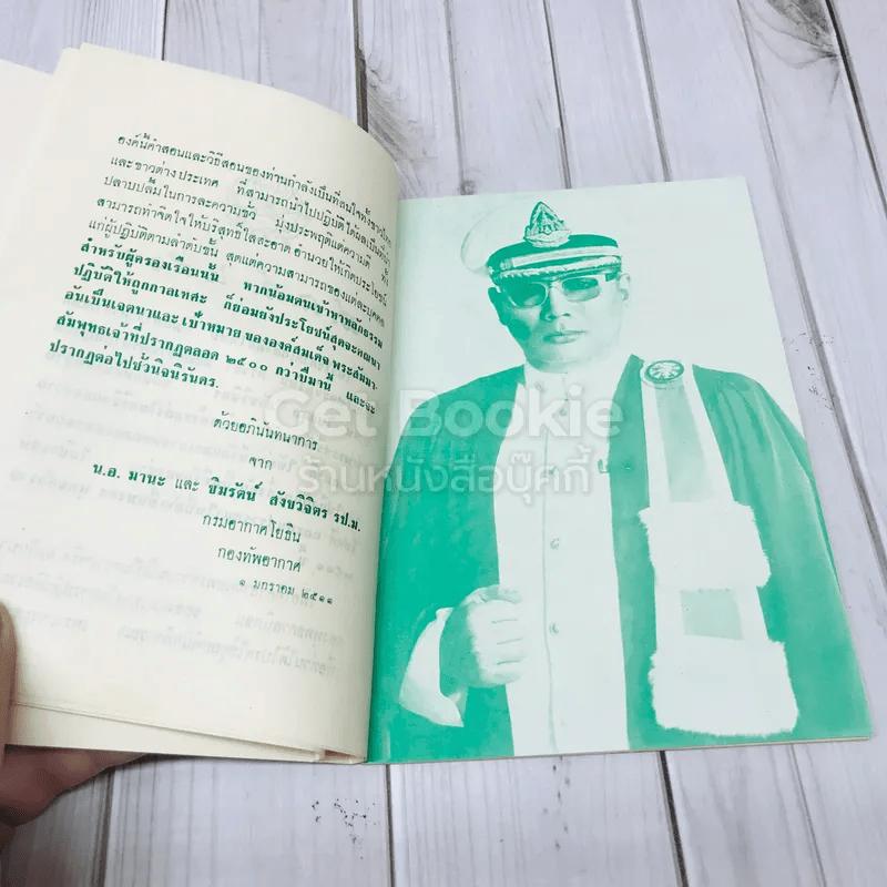 ส.ค.ส.2511 จากนาวาอากาศเอก มานะ สังขวิจิตร ขิมรัตน์ สังขวิจิตร