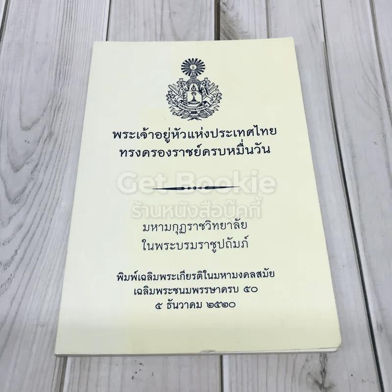 พระเจ้าอยู่หัวแห่งประเทศไทยทรงครองราชย์ครบหมื่นวัน
