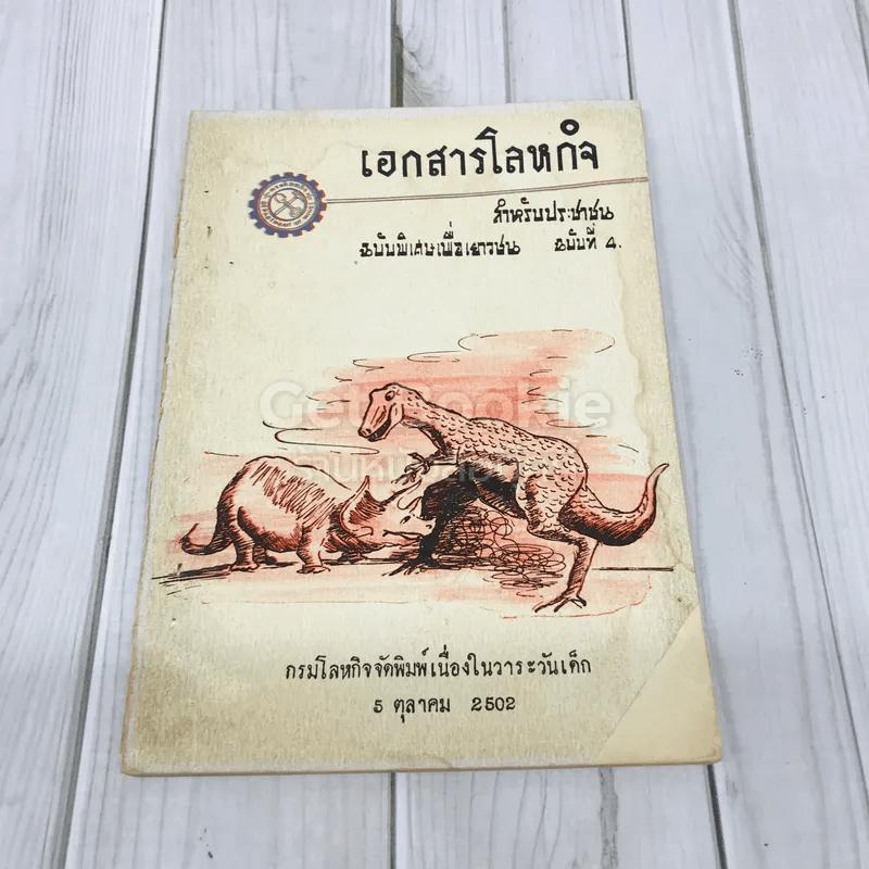 เอกสารโลหกิจ สำหรับประชาชน ฉบับพิเศษเพื่อเยาวชน ฉบับที่ 4