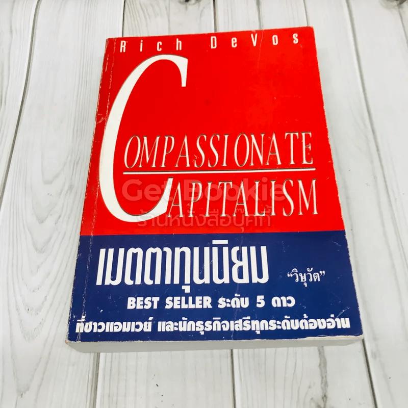 เมตตาทุนนิยม Compassionate Capitalism
