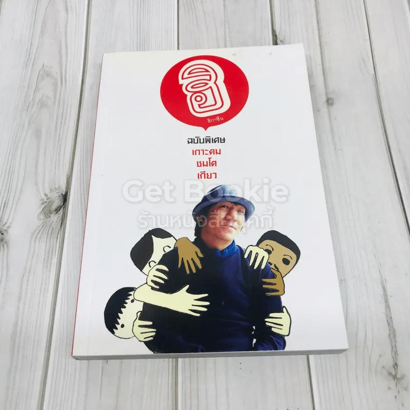 ฮิกาซีน ฉบับพิเศษ เกาะดม ชมโตเกียว