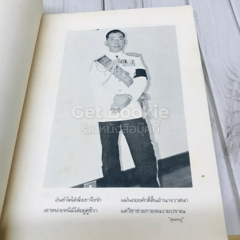 อนุสรณ์งานพระราชทานเพลิงศพ พล ร.ต.วิรัตน์ ศรินทุ
