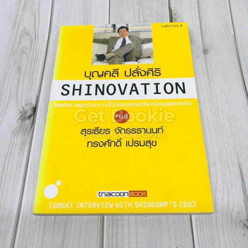 Shinovation บุญคลี ปลั่งศิริ