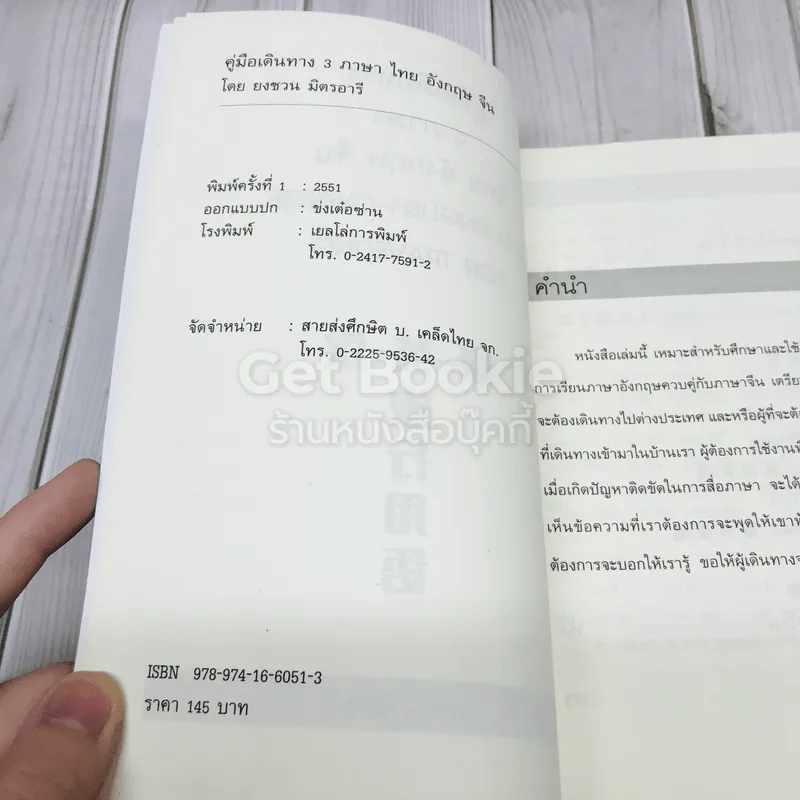คู่มือเดินทาง 3 ภาษา ไทย อังกฤษ จีน