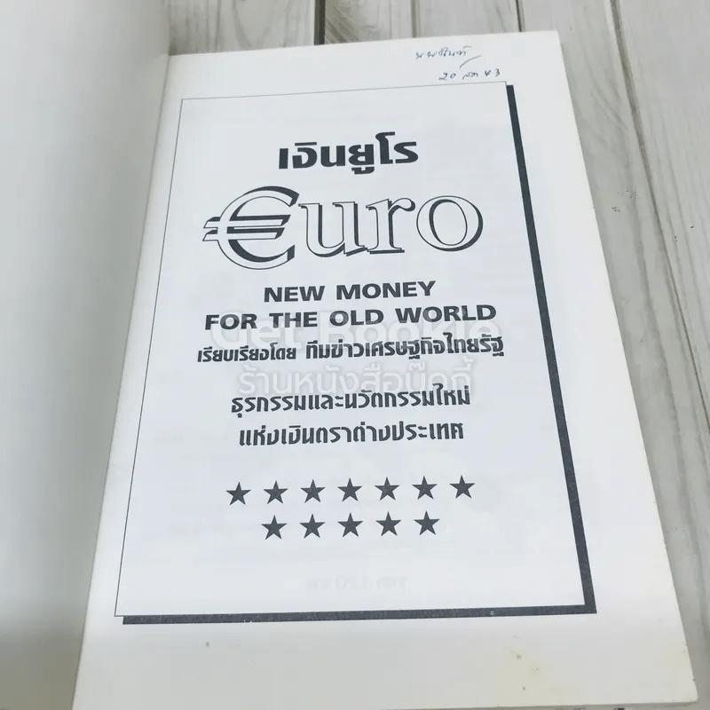 Euro เงินยูโร คัมภีร์เงินตราผู้เขย่าเศรษฐกิจโลก