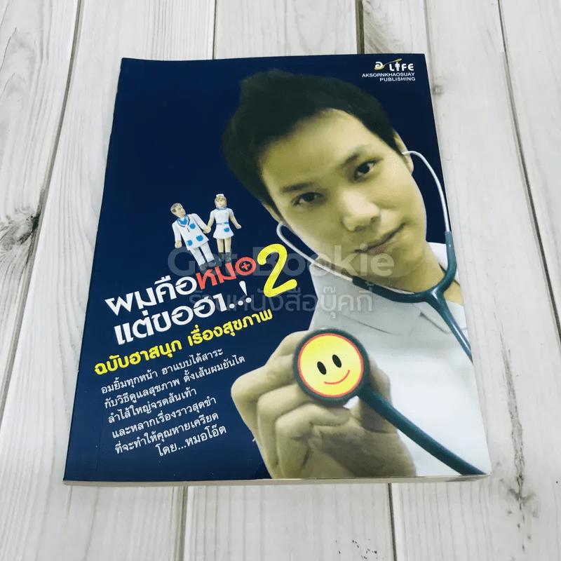ผมคือหมอแต่ขอฮา 2 ฉบับฮาสนุก เรื่องสุขภาพ
