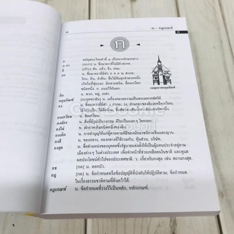 พจนานุกรมนักเรียน ฉบับทันสมัย