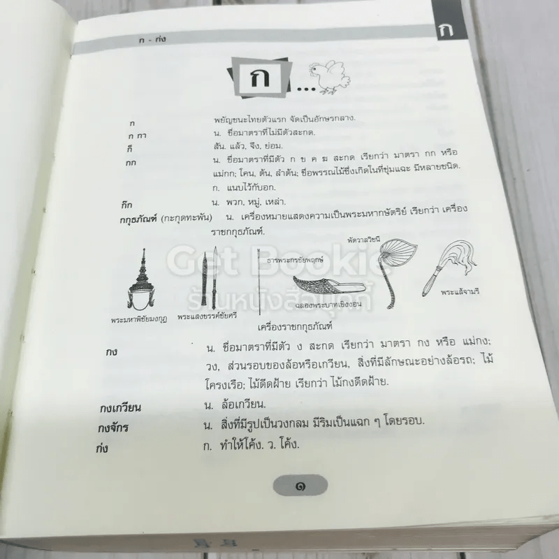พจนานุกรมไทย ฉบับประกอบการเรียน