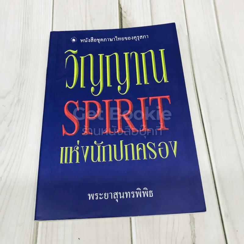 วิญญาณ Spirit แห่งนักปกครอง